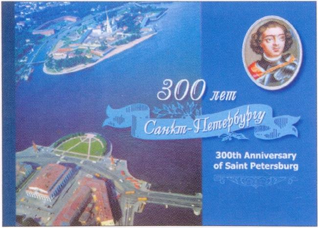 300 лет петербургу: